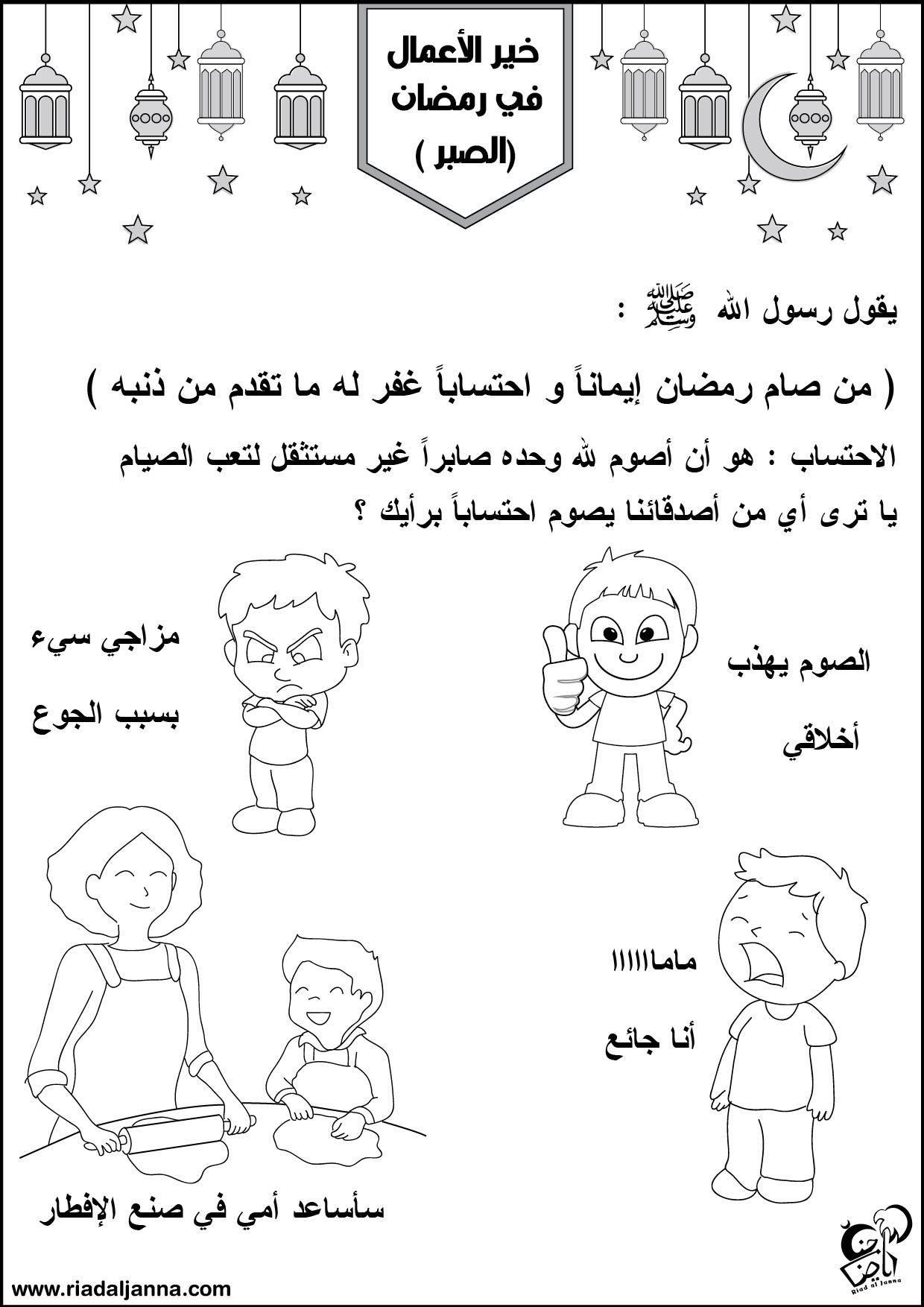 15 ورقة عمل ممتعة عن خير الأعمال في رمضان للأطفال حديث شريف