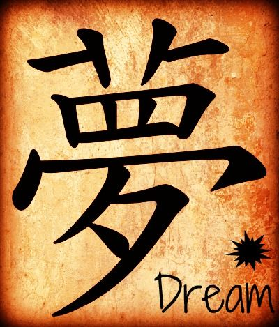 After Dream Symbol In Chinese Ink Pinterest Symbols Mini