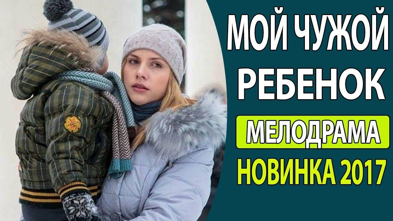 Фильм чужой ребенок 2017