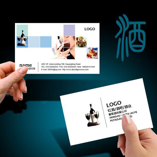 Grape bar wine business card psd templates free download card grape bar wine business card psd templates free download card http colourmoves