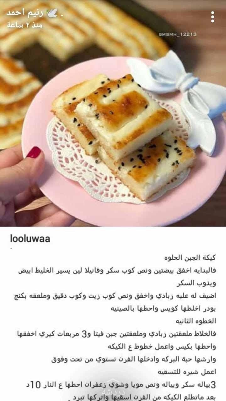 كيكة الجبن Cooking Recipes Desserts Sweets Recipes Arabic Food