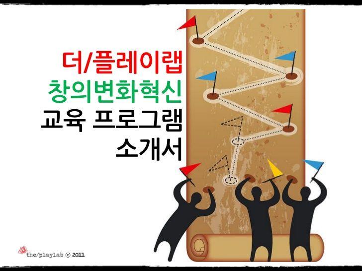 더플레이랩 소개서 by the/playlab via slideshare