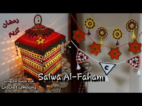 كروشيه فانوس وزينة رمضان How To Crochet Ramadan Lantern Decorations Youtube Crochet Wall Art Crochet Lampshade Ramadan Lantern