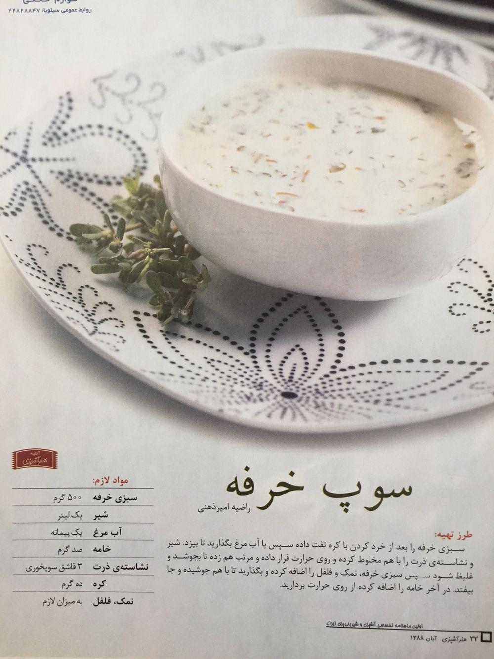 سوپ خرفه Food Iranian Food Recipes