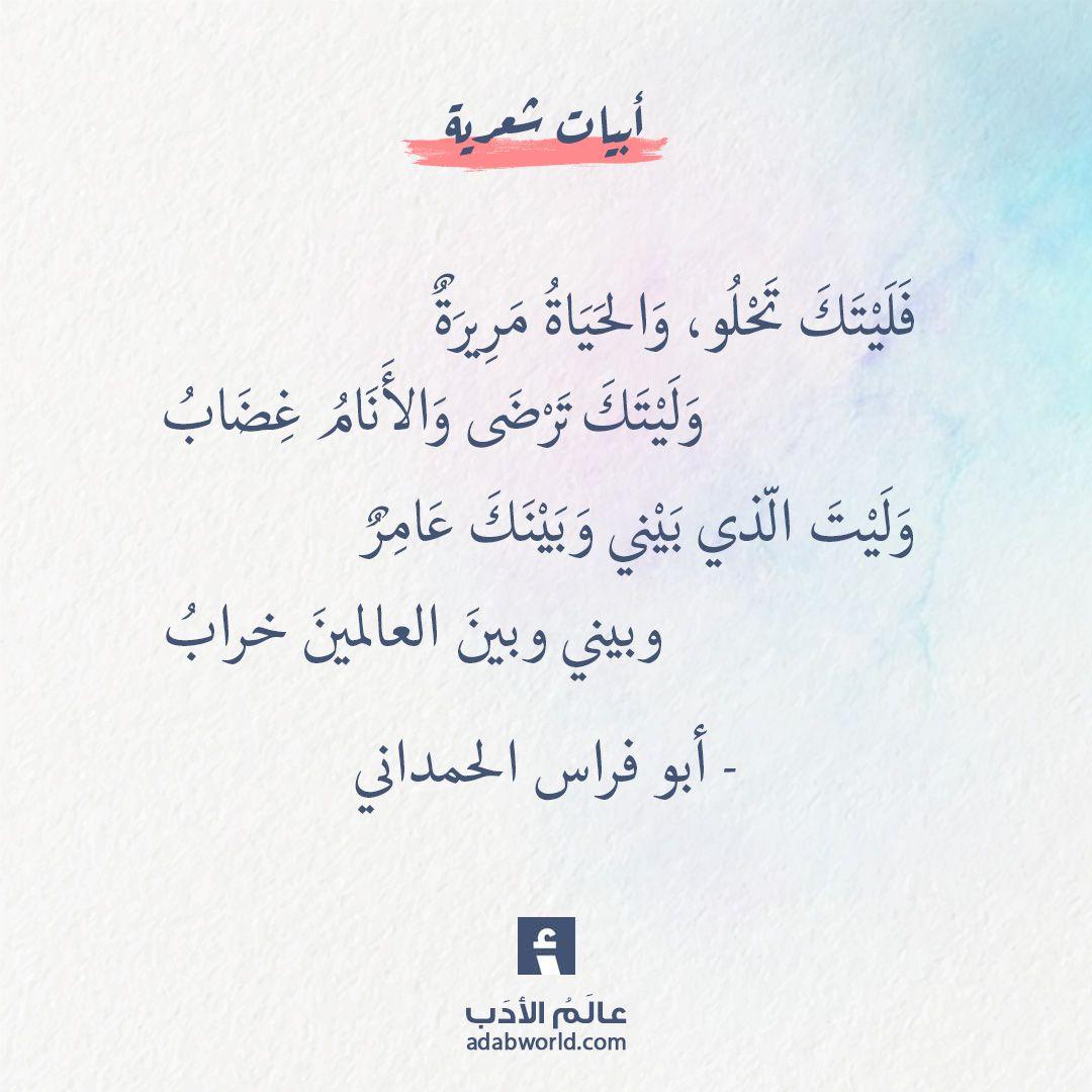 ابيات رائعة لأبو فراس الحمداني في العشق عالم الأدب Words Quotes Good Relationship Quotes Wisdom Quotes Life