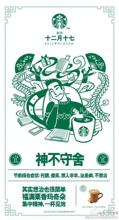 Starbucks Starbucks Design Starbucks Illustration Creative