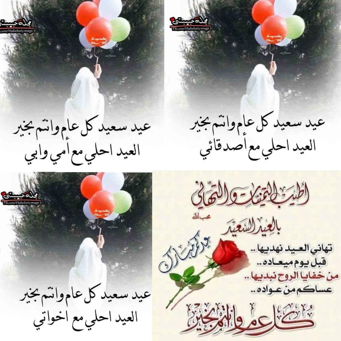 عيد فطر سعيد وكل عام والامه الاسلاميه بالف الف خير Eid Moubark Book Cover Movie Posters Poster