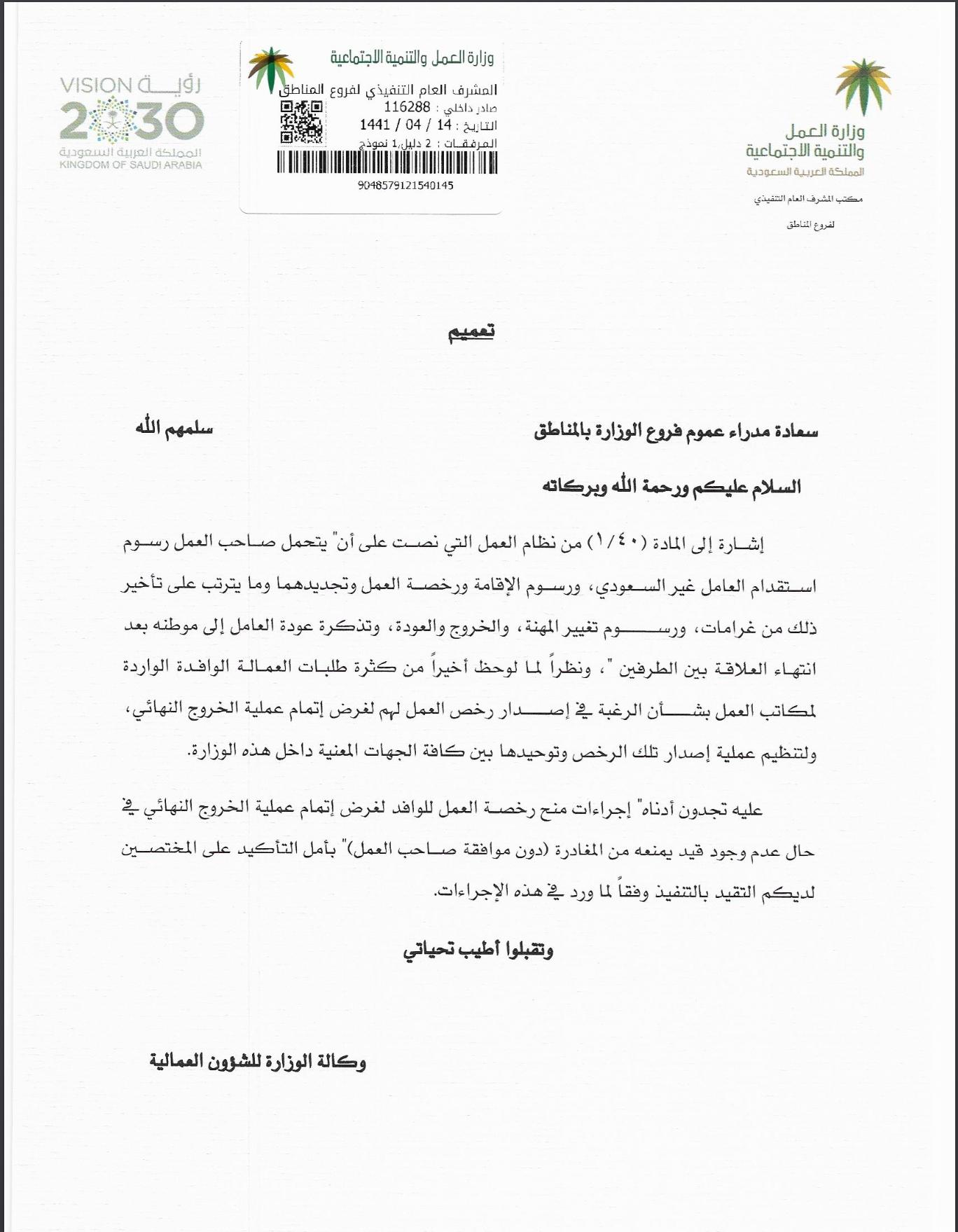 تعميم من وزارة العمل والتنمية الاجتماعية للخروج النهائي للعمالة الوافدة Private Sector Person