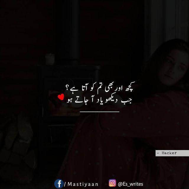 Urdu Poetry Romantic, Urdu Poetry
