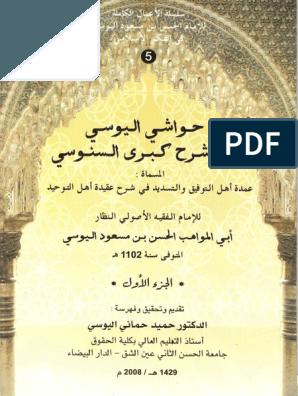 حواشي اليوسي على شرح كبرى السنوسي الجزء الأول Books Free Download Pdf Pdf Download Pdf