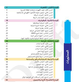 كتاب التربية المهنية للفرع العملي للصف العاشر الفصل الاول والثاني Blog Posts Blog 47