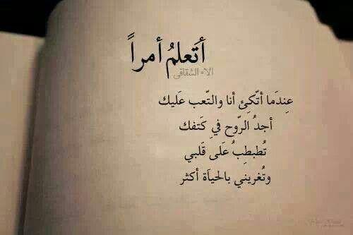 أتعلم أمرآ Arabic English Quotes Arabic Words Arabic Quotes