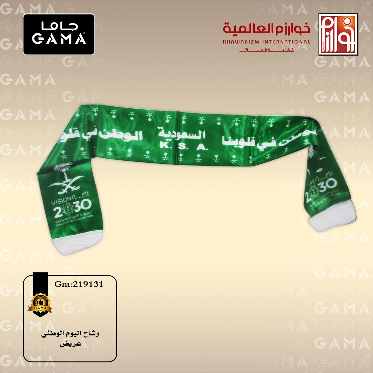 وشاح اليوم الوطني السعودي Stationery Digits Symbols