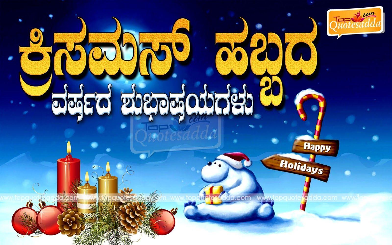 Happy Christmas Kannada Greetings Imagesmerry Christmas Kannada