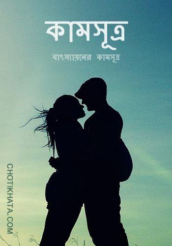 Kamasutra Book In Bengali Pdf With Photo