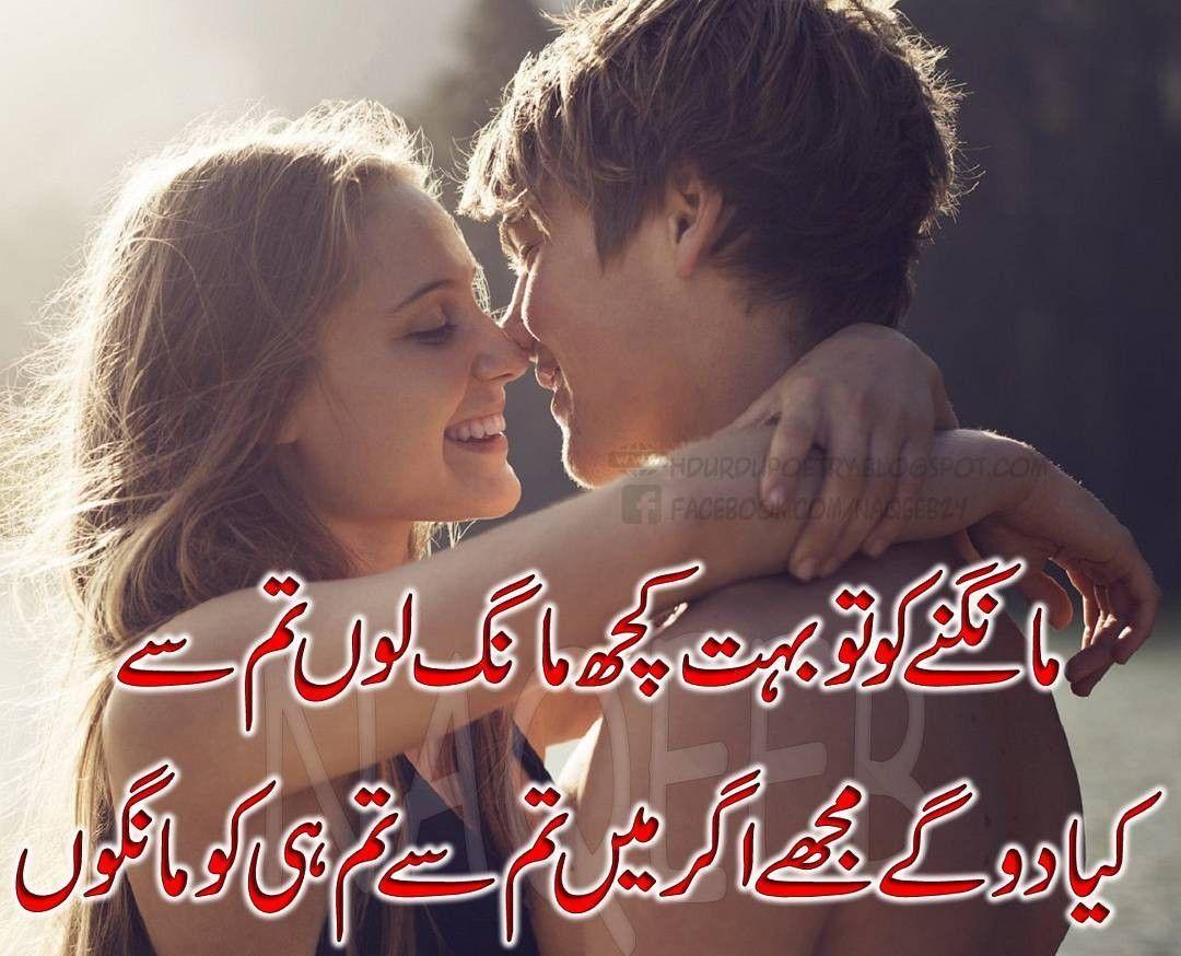 love poetry | Urdu poetry, Poetry, Urdu