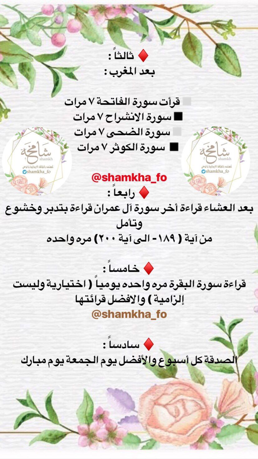 Pin By Rr On أوراد مجربه Islam Facts Islam Hadith Beautiful Quran Quotes