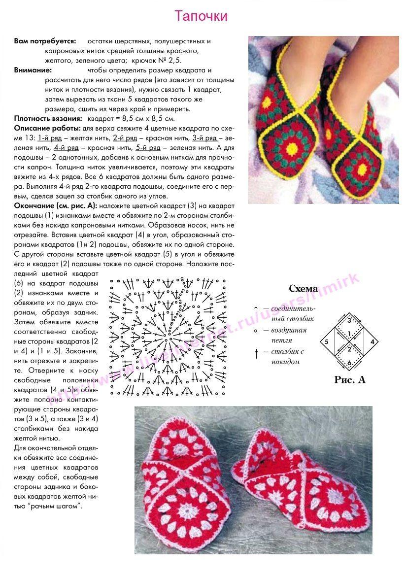 Вязание тапочек крючком с картинками