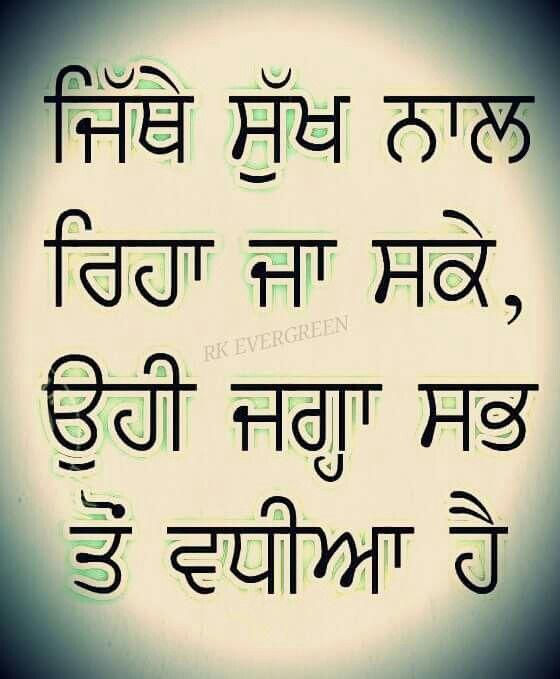 Punjabi Quote Punjabi Quote Punjabi Quotes Quotes Hindi Quotes
