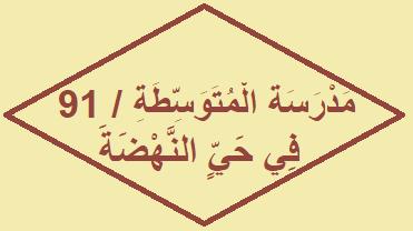 مدرسة المتوسطة 91 في حي النهضة Novelty Sign Arabic Calligraphy Calligraphy