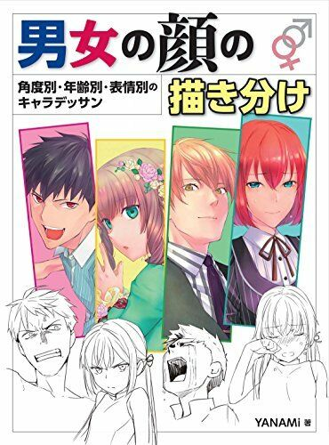 Hairstyle catalog of girl How to draw Japanese Book Manga