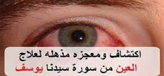 علاج لجميع امراض العيون من سوره سيدنا يوسف عليه السلام Blog Posts Sleep Eye Mask Blog