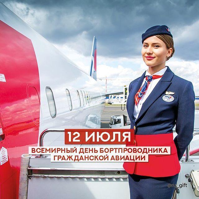 Картинки к дню стюардесс