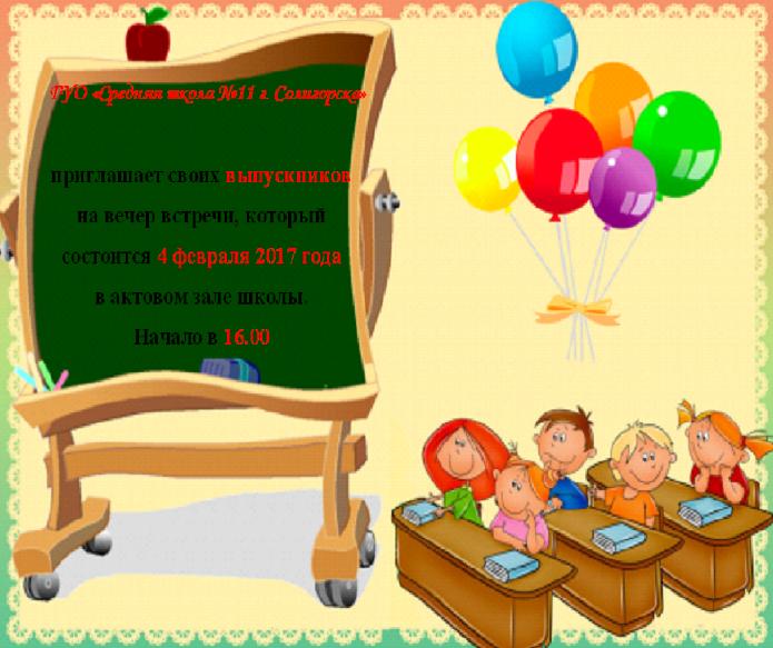 Картинки по запросу выпуск 4А школы надпись   Школа, Картинки