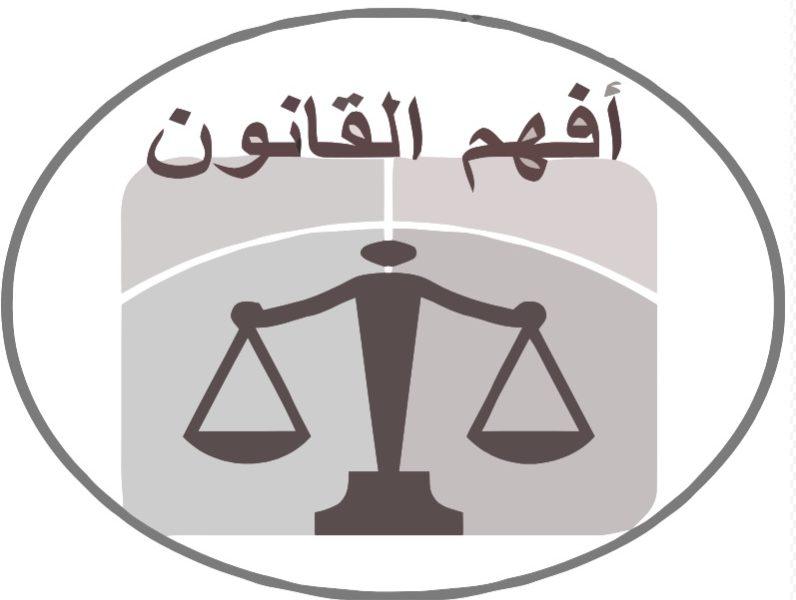 القانون يجب أن يكون عام مجرد تعرف على خصائص القاعدة القانون و أهمها العمومية و التجريد التحرير نت Peace Symbol Symbols Peace