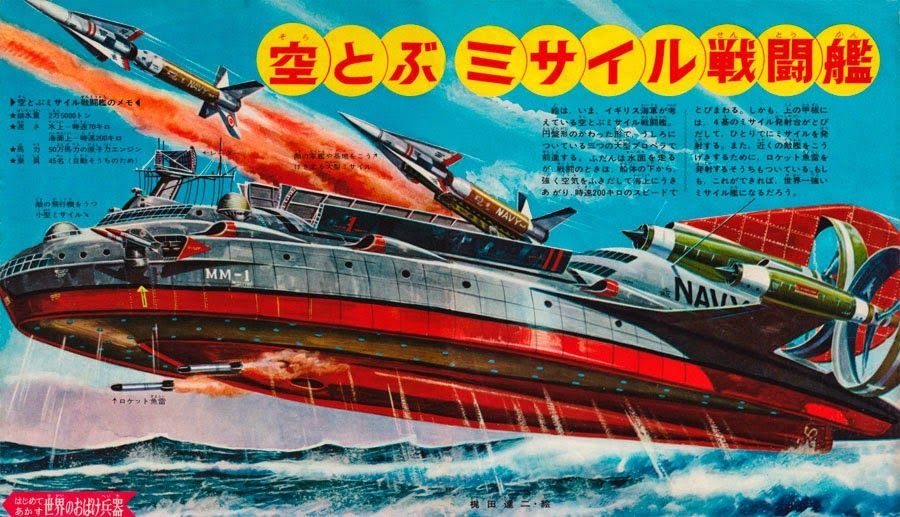 japanese retro futurism rocket warfare from a nuclear powered navy vessel 1964 illustration retro futurism japan science fiction artwork