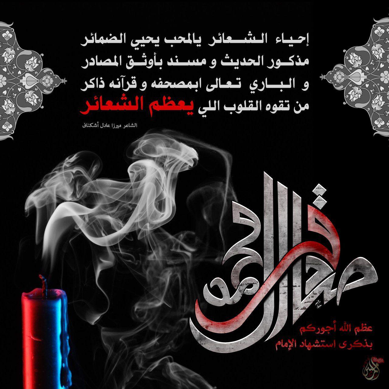 وفاة الإمام الصادق عليه السلام Movie Posters Poster Ssl