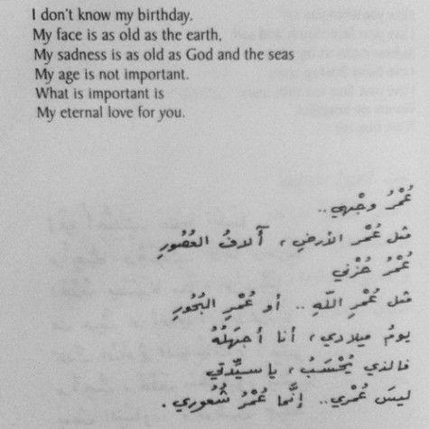 Nizar Qabbani Poems And Poetry In English 7 1