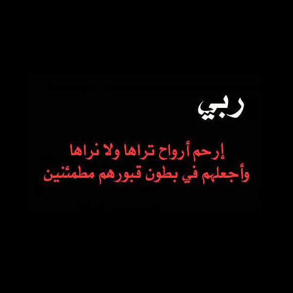 صور مكتوب عبارات الترحم على الاموات Image Search Results Arabic Love Quotes Different Words Words