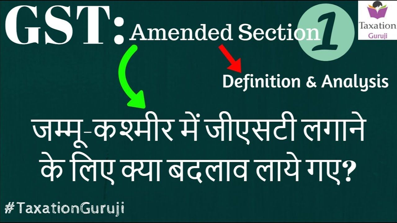 gst: section 1; definition, amendment, meaning, bare act analysis