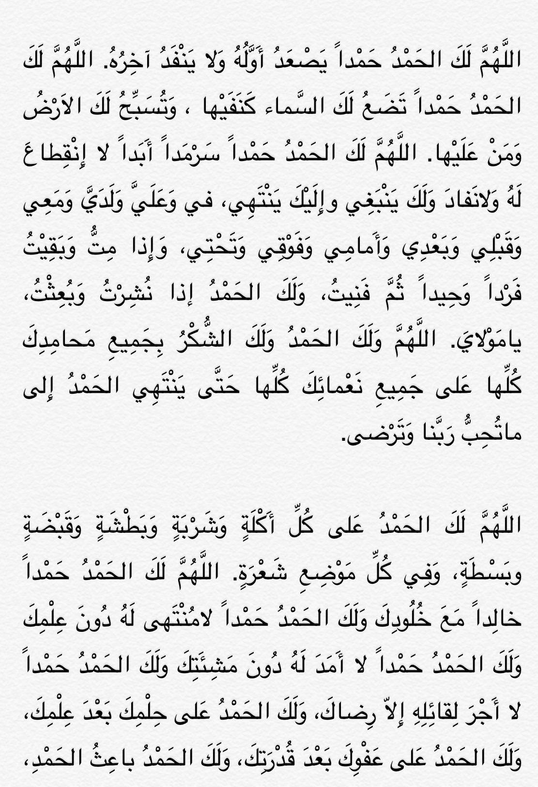 حمد وثناء Islamic Phrases Love U Mom Quotations