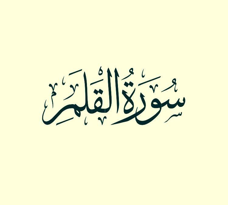 سورة القلم صوت وديع اليمني Quran Calligraphy Arabic Calligraphy