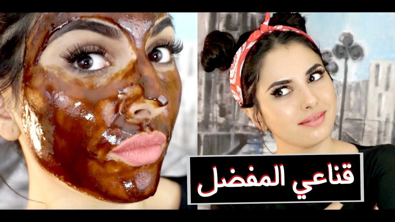 قناع البشره المفضل لدي مناسب للبشره الدهنيه والجافه والمختلطه نورس ستار Youtube Beauty Skin Care Routine Beauty Care Beauty Skin Care