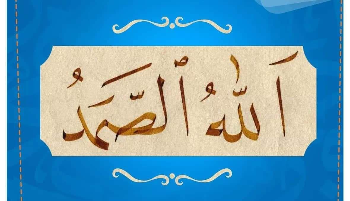 الله الصمد Arabic Calligraphy Allah Calligraphy