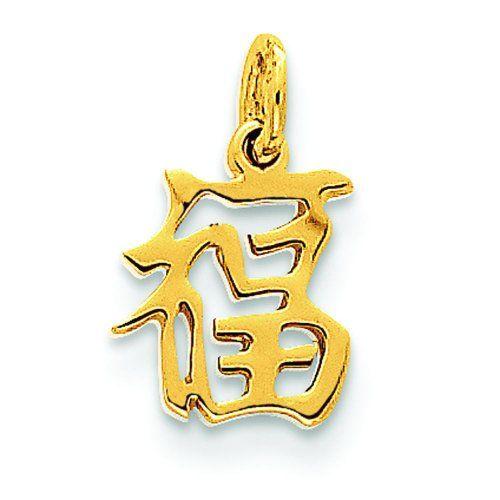 14k Yellow Gold Chinese Symbol Good Luck Charm Pendant Findingking