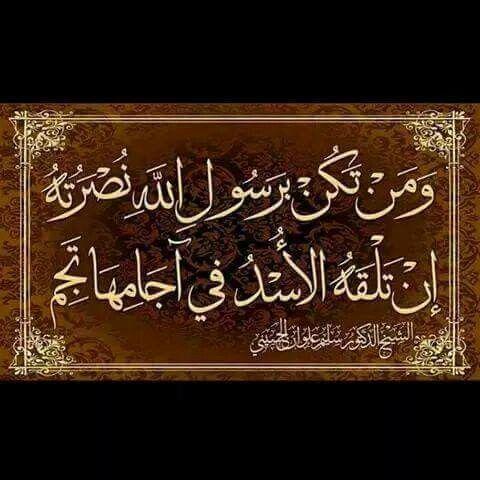 صلوات ربي و سلامه و بركاته عليه و آله و صحبه و التابعين Chalkboard Quote Art Islamic Art Art Quotes