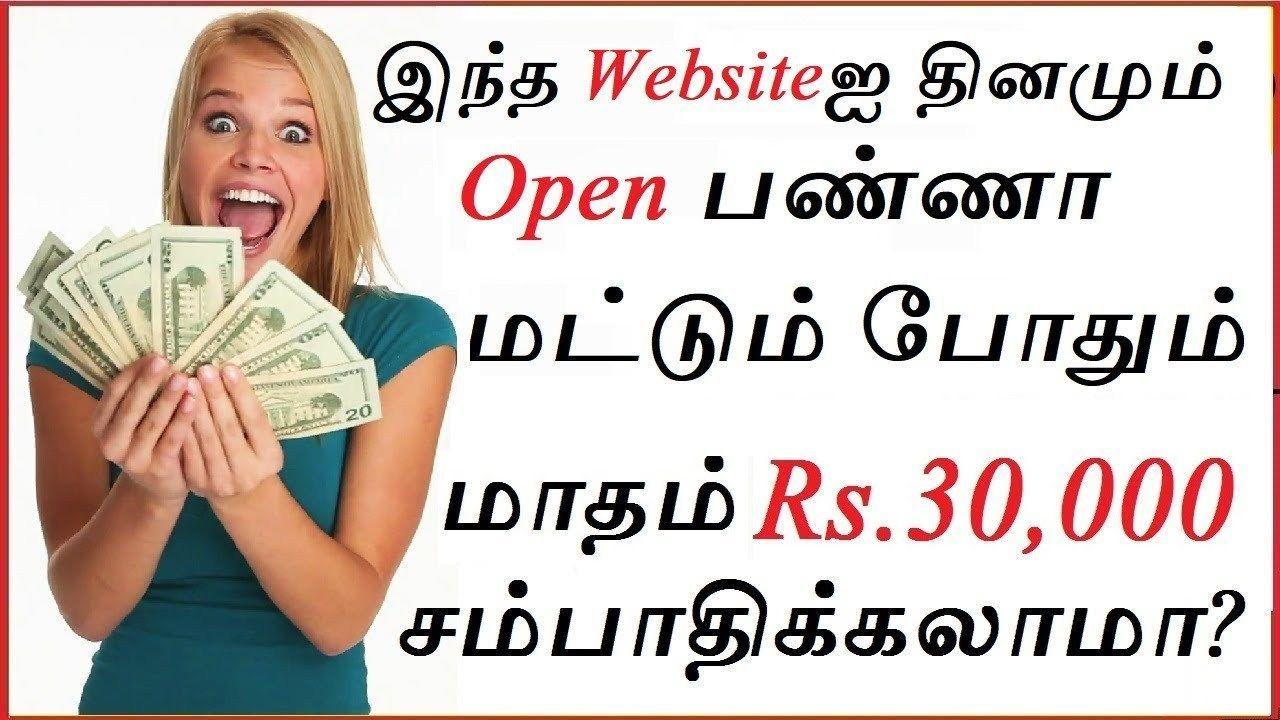 Money earning websites Tamil | earn money online T...