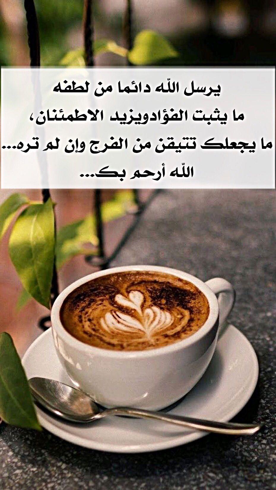 Pin By Whisper A R On مساء الخير Food Latte Coffee Tea