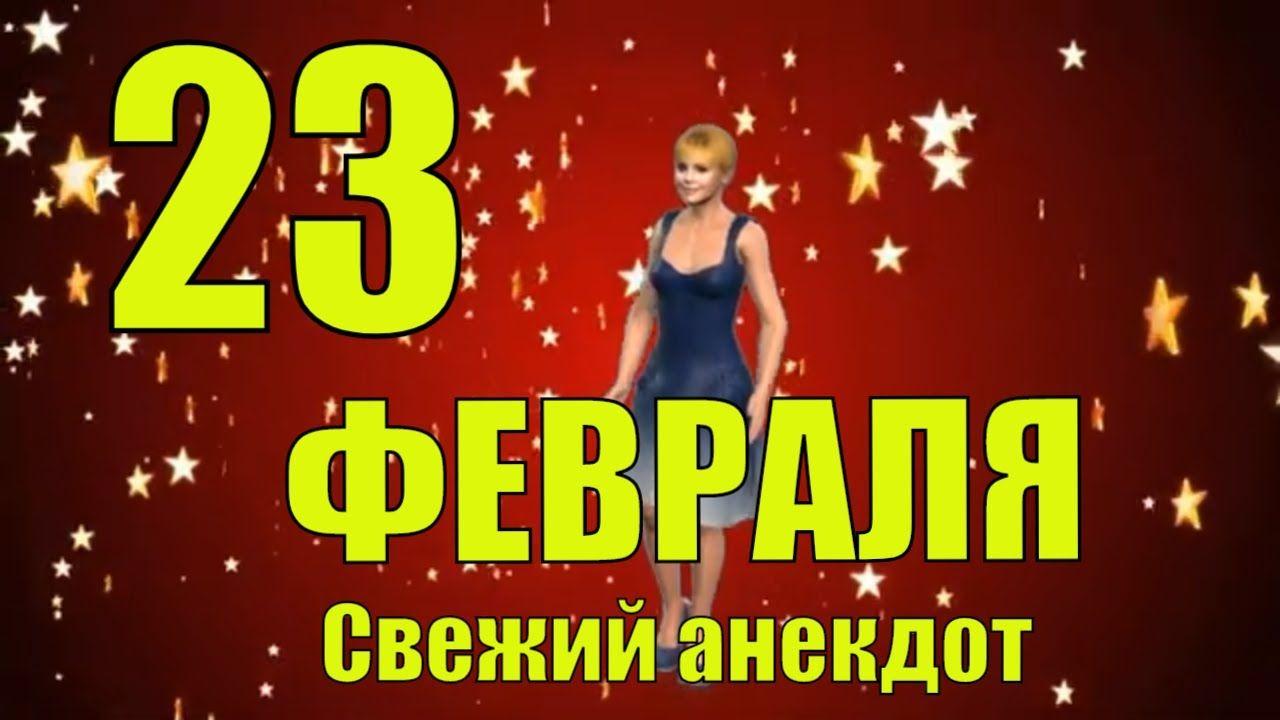 Luchshie Anekdoty Pro 23 Fevralya Muzhchinam I Pro Muzhchin Zashitnikov