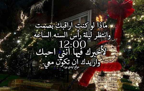 تهنئة السنة الجديدة للحبيب 1 Christmas Ornaments Beautiful Wood Holiday Decor