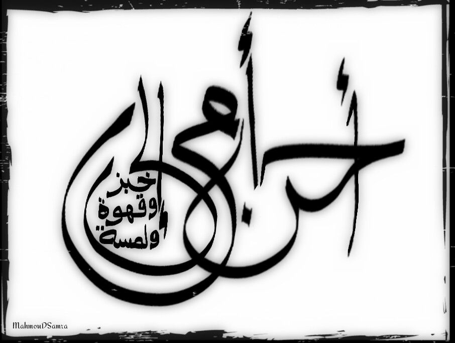 أحن إلي أمي Great Words Arabic Calligraphy Calligraphy