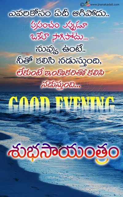 Good Night Quotes In Telugu - Good Night Telugu Quotes#good #night #quotes #telugu
