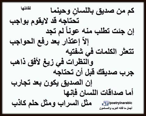 Pin By Mahdi Ataifa On روائــــــــع الشعر و الح كم Powerful Words Cool Words Words Of Wisdom