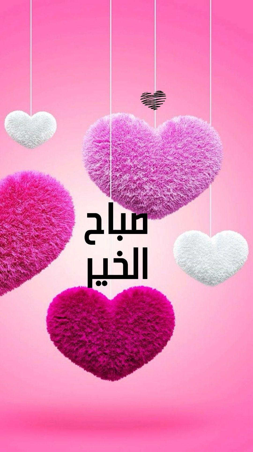 صباح الخير Cute Good Morning Good Morning Greetings Morning Greeting