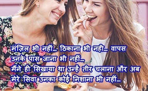 Love Friendship Shayari Hindi Shayari Pyaar Dosti Shayari