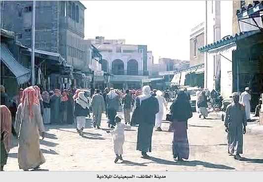 مدينة الطائف السبعينيات الميلادية صور من التاريخ صحيفة البلاد السعودية البلاد زمان Albiladdaily Street View Old Ads Views